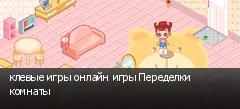 клевые игры онлайн игры Переделки комнаты