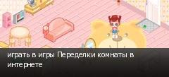играть в игры Переделки комнаты в интернете