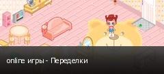 online игры - Переделки