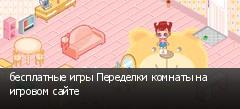 бесплатные игры Переделки комнаты на игровом сайте
