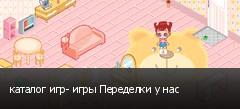каталог игр- игры Переделки у нас