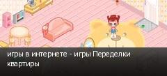 игры в интернете - игры Переделки квартиры