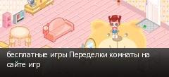 бесплатные игры Переделки комнаты на сайте игр