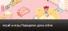 играй в игры Переделки дома online