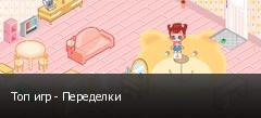 Топ игр - Переделки