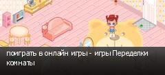 поиграть в онлайн игры - игры Переделки комнаты