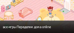 все игры Переделки дома online