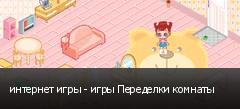 интернет игры - игры Переделки комнаты