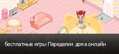 бесплатные игры Переделки дома онлайн