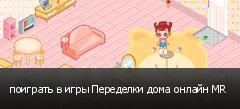 поиграть в игры Переделки дома онлайн MR