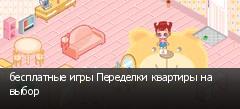 бесплатные игры Переделки квартиры на выбор