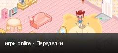 игры online - Переделки