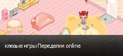 клевые игры Переделки online