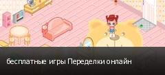 бесплатные игры Переделки онлайн