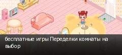 бесплатные игры Переделки комнаты на выбор