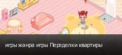 игры жанра игры Переделки квартиры