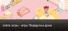 online игры - игры Переделки дома