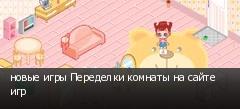 новые игры Переделки комнаты на сайте игр