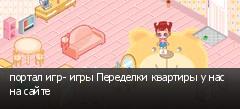 портал игр- игры Переделки квартиры у нас на сайте