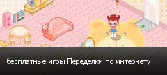 бесплатные игры Переделки по интернету