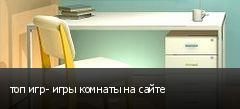 топ игр- игры комнаты на сайте
