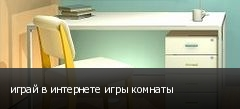 играй в интернете игры комнаты