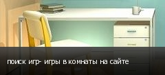поиск игр- игры в комнаты на сайте