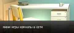 мини игры комнаты в сети