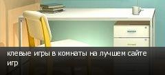 клевые игры в комнаты на лучшем сайте игр