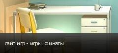 сайт игр - игры комнаты