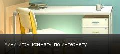 мини игры комнаты по интернету