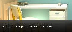 игры по жанрам - игры в комнаты