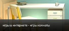игры в интернете - игры комнаты