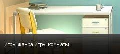 игры жанра игры комнаты