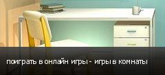 поиграть в онлайн игры - игры в комнаты