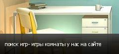 поиск игр- игры комнаты у нас на сайте