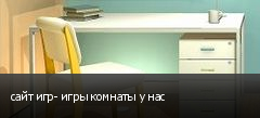 сайт игр- игры комнаты у нас