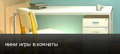 мини игры в комнаты