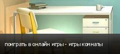 поиграть в онлайн игры - игры комнаты