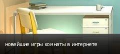 новейшие игры комнаты в интернете