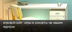 игровой сайт- игры в комнаты на нашем портале