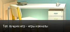 Топ лучших игр - игры комнаты