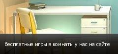 бесплатные игры в комнаты у нас на сайте