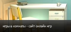 игры в комнаты - сайт онлайн игр
