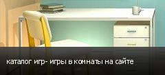 каталог игр- игры в комнаты на сайте