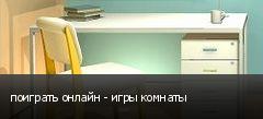 поиграть онлайн - игры комнаты