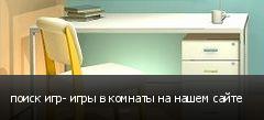 поиск игр- игры в комнаты на нашем сайте