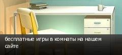 бесплатные игры в комнаты на нашем сайте