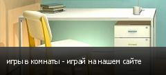 игры в комнаты - играй на нашем сайте