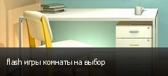 flash игры комнаты на выбор